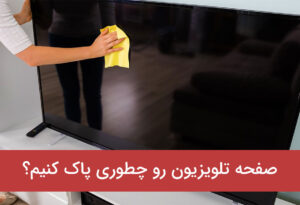 how-to-clean-a-tv